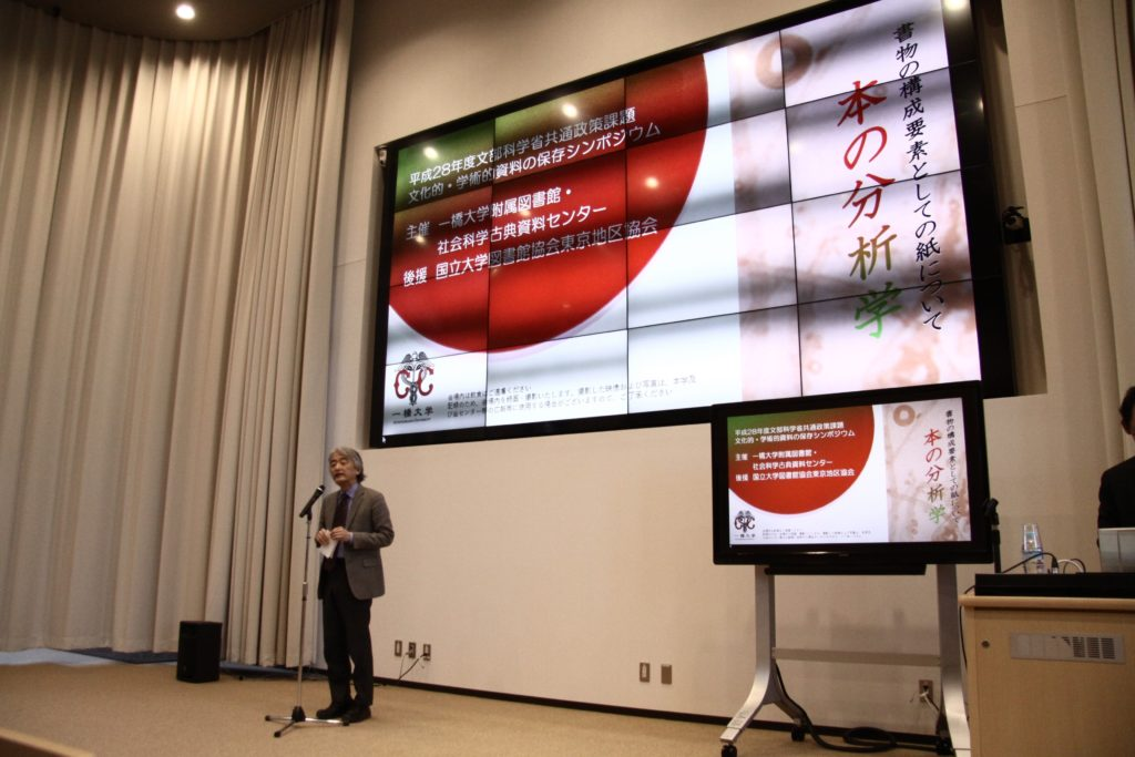 開会挨拶を行う中野聡・一橋大学副学長